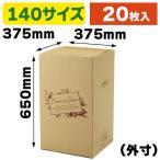 (花の宅配箱)フラワー&グリーン 140サイズ/20枚入(F-504)