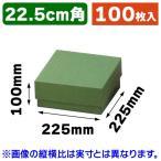 ショッピング正方形 (正方形カブセ箱)7寸鉢深口/100枚入(IW-120)