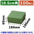 ショッピング正方形 (正方形カブセ箱)6寸鉢浅口/100枚入(IW-135)