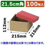 ショッピング正方形 (正方形カブセ箱)カレー皿5/100枚入(IW-222)