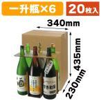 一升瓶6本 お値打ち宅配箱/20枚入(K-1300)