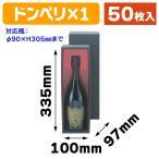 (ワイン用ギフト箱)ドンペリ1本箱/50枚入(K-179)