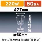 (使い捨て)クリアワイングラス220ml(台座セット)/50個入(K01-DI-220AC-S-6020H)