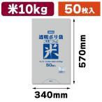 (ポリ袋)透明ポリ 米用 10kg/50枚入(K05-4901755402056)の画像