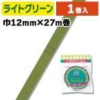 (フローラルテープ)フラワーテープ 12×27 ライトグリーン/1巻入(K05-4902172800029)