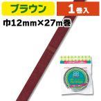 (フローラルテープ)フラワーテープ 12×27 ブラウン/1巻入(K05-4902172800067)