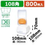 (食品テイクアウト)ハンバーガートレーEC6/800枚入(KOS-37)