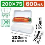 (食品テイクアウト)ホットドッグトレーEC6/600枚入(KOS-38)