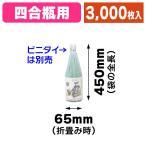 (不織布酒袋)酒袋4合瓶用(白)/3000枚入(KSI-2A)