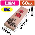 (新巻鮭の箱)紅鮭 木目 M / 60枚入(KY-4)