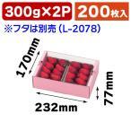 (いちごの箱)イチゴ2Pサービス箱ピンク(フタなし)/200枚入(L-2069P)