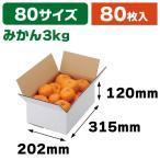 (無地段ボール)A式みかん白無地3kg / 80枚入(L-2231)