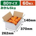 (無地段ボール)A式みかん白無地5kg / 60枚入(L-2232)