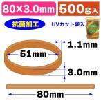 (輪ゴム)ゴム#210 500gポリ入(アメ)/1袋入(LIGO-PC210K)