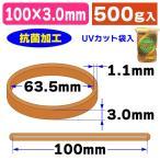 (輪ゴム)ゴム#260 500gポリ入アメ/1袋入(LIGO-PC260K)
