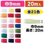 (リボン)ニューコハク9mm巾×20m(全21色)/1巻入(LKW-129)