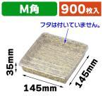 (食品テイクアウト)竹皮柄紙パックトレーM角/900枚入(MA-14A)
