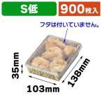 (食品テイクアウト)竹皮柄紙パックトレーS低/900枚入(MA-15A)