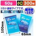 ショッピング保冷 業務用保冷剤 超冷却スノーパック50g/300枚入(MIR-1)