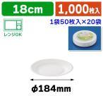 ショッピング皿 (使い捨て食器)さとうきびプレート18cm(1袋50枚入/計1,000枚)/20袋入(NA-M4)