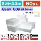 (発泡スチロールの箱)発泡ボックスG-2 / 60個入(NK-308)