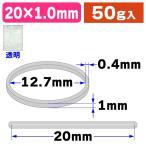 (輪ゴム)モビロンバンド 折径20 透明 50g/1袋入(SGT-20T-A)