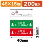 (クリスマス用ラッピング用品)シール45×15クリスマス / 200枚入(SS-431)