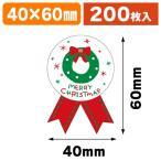 (クリスマス用ラッピング用品)シール40×60クリスマスリボン赤 / 200枚入(SS-432C)