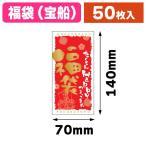 (ギフトシール)70×140福袋宝船/50枚入(SS-434A)