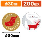 (クリスマス用ラッピング用品)シールφ30クリスマス / 200枚入(SS-437)