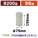 ショッピングSSK (スチール缶)シルバーループ缶 B200g/96個入(SSK-1385)