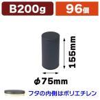 ショッピングSSK (スチール缶)マット黒ループ缶 B200g/96個入(SSK-1406)
