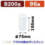 ショッピングSSK (スチール缶)マット白ループ缶 B200g/96個入(SSK-1407)