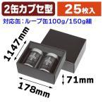 ショッピングSSK (コーヒーギフト箱)黒ギフトカブセ箱 150g細×2(100g兼)/25枚入(SSK-5127)