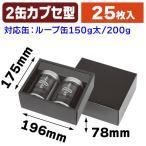 ショッピングSSK (コーヒーギフト箱)黒ギフトカブセ箱 B200g×2(150g太兼)/25枚入(SSK-5128)
