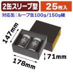 ショッピングSSK (コーヒーギフト箱)黒ギフトカートン 150g細×2(100g兼)/25枚入(SSK-5248)