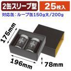 ショッピングSSK (コーヒーギフト箱)黒ギフトカートン B200g×2(150g太兼)/25枚入(SSK-5249)