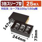 ショッピングSSK (コーヒーギフト箱)黒ギフトカートン 150g細×3(100g兼)/25枚入(SSK-5250)