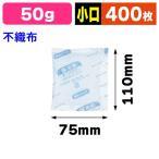 業務用保冷剤 クールアイス不織布 CIF 50g/400枚入(SUG-73)