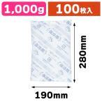 ショッピング保冷 業務用保冷剤 クールアイス不織布 CIW 1000g(1kg) 大口/100枚入(SUG-98K)