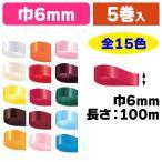 (リボン)エクセルサテン6mm巾100M / 1本入(TO-03090)