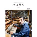 函館を中心とした道南の情報が満載のフリーマガジンです。