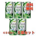 ハミングファイン 柔軟剤 部屋干しEX フレッシュサボンの香り 詰替用 450ml 5個セット