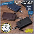 キーケース メンズ スマートキー レディース 6連 カード シンプル 高級感 キーリング