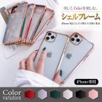 iPhone SE2 ケース おしゃれ iPhone11 シェルフレーム 韓国 ケース アイフォン クリア