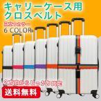 スーツケース ベルト バックル ダイヤルロック 十字 クロス キャリーケース 固定ベルト