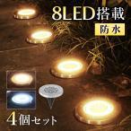 ソーラーライト 屋外 明るい 埋め込み 置き型  LEDガーデンライト 庭園灯 防水 庭 階段 玄関 20LED 4個セット
