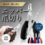 ニッパー 爪切り 巻き爪 ネイルケア 安全 足用 ネイルクリッパー ゾンデ セット