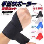 手首 サポーター 腱鞘炎 固定 テニス 野球 ゴルフ 子供 スポーツケア用品 2枚セット Wrist supporter