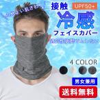 フェイスカバー 夏用 黒 ランニング マスク UV 冷感 ゴルフ スポーツ 耳掛け 苦しくない mask